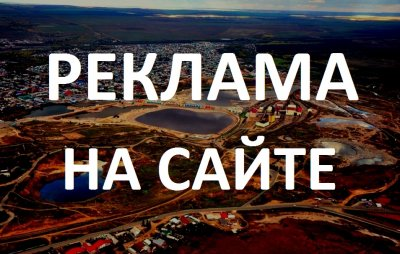 Реклама на сайте Илецк.ру